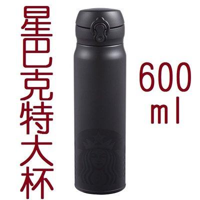 ㊣星巴克 600ml女神黑品牌輕量隨身瓶(特大杯容量剛好)black經典 保溫瓶 聖誕耶誕節 Starbucks~不鏽鋼