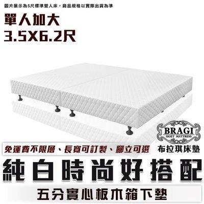 【布拉琪床墊】3.5尺 單人加大 木箱下墊 床架 床底 非掀床 免費升級舒柔布 尺寸可訂製 全省免運費