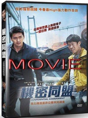 喜歡可議價@66006 DVD 炫彬【機密同盟】全賣場台灣地區正版片【Movie】電影博物館