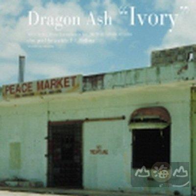 【出清價】Ivory/Dragon Ash---0620441
