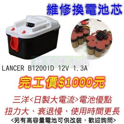 [電池便利店]B1200 ID 12V...