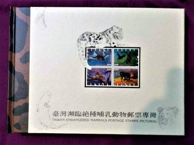 (81年發行)台灣頻臨絕種動物 專冊--含一張首日封及一套郵票---中英文介紹雲豹..黑熊..水獺..孤蝠四種(賠本賣)