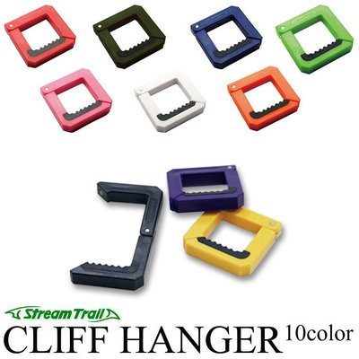 【Water Pro水上運動用品】{Stream Trail}-Cliff Hanger 桌邊掛勾