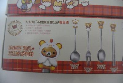 Fur Ball麻手工零食 拉拉熊 餐具組 7-11 拉拉熊 懶懶熊 懶熊 餐具 刀 叉 筷子 湯匙 新竹縣