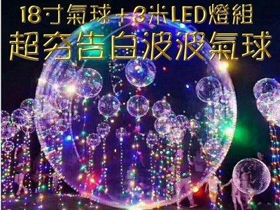 廚房大師-搶貨LED發光波波球 LED汽球 波波球 七彩告白氣球 LED燈光氣球 婚宴氣球 燈條