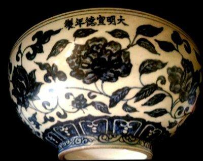 [聚寶軒] 古瓷 老件 靑花 纏枝蓮紋大碗 款:大明宣德年製