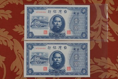 [品相] 民國35年 壹圓紙鈔 1元