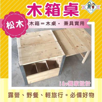 【i&v shop】露營木桌 / 木箱 / 松木 / 變形金剛 / 啤酒節好用