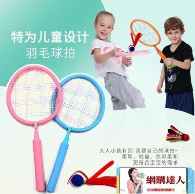 兒童羽毛球拍雙拍幼兒園小孩寶寶羽毛球拍小學生2-3-12歲運動玩具YYP【網購達人】