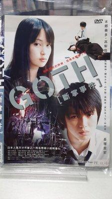 【 LEYA 影音專賣坊~*】Goth斷掌事件 G103 DVD(二手片)滿千元免運費!