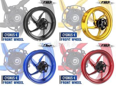 MOS 勁戰五代 勁戰四代 BWSR XR05 鍛框 12吋 鍛造 輪框 五爪鍛框 鍛造輪圈 四代 五代 勁戰 ABS