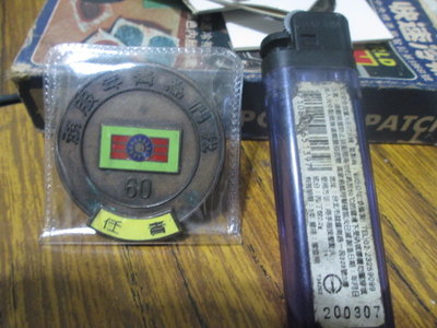 勳章徽章~ 60年 救國團 暑期青年育樂活動   紀念銅章 ~金屬A #