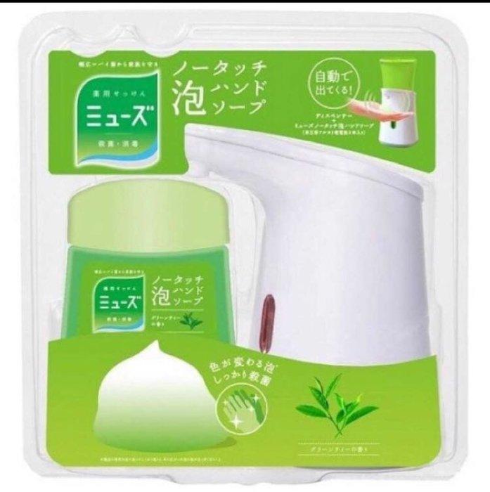 日本MUSE感應式泡沫自動給皂機+洗手軟(綠茶香)