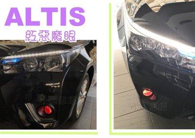 小亞車燈*ALTIS 14 15 16 17 11代 11.5代 紅惡魔眼超廣角  ALTIS魚眼霧燈 搭配HID享優惠