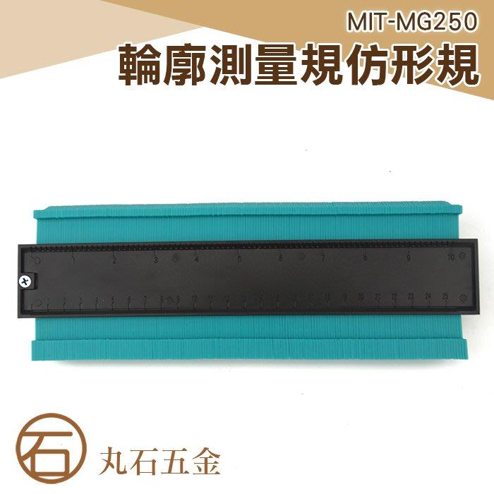 丸石五金 MIT-MG250 輪廓測量規仿形規 250mm 木工輪廓測量規仿形規 取型器 取型尺 取形 製圖