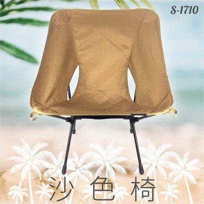 【露營趣】OWL CAMP經典椅 S-1710 沙色 露營椅 摺疊椅 收納椅 沙灘椅 旅行 假期 鋁合金 機能布