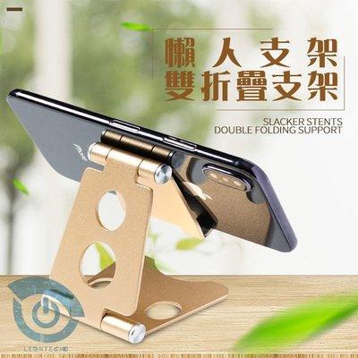 鋁合金雙摺疊萬用車架 手機平板萬用設計 懶人支架