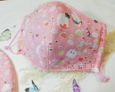 和風燙金 --嚕嚕米 日本二重紗 /成人 粉/藍 多用途立體口罩/ 舒適輕柔透氣/ 搭配醫療口罩 日本製版權布 雙層紗