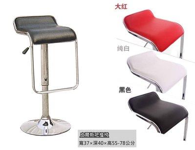 ㄧ張就免運 只要$940 皮爾斯吧台椅 高腳椅 酒吧椅 吧椅 餐椅 化妝椅 中島椅 休閒椅 設計師愛用 造型椅