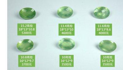 【凱兒寶石】天然葡萄石 切割 乾淨 色濃 高等級 裸石