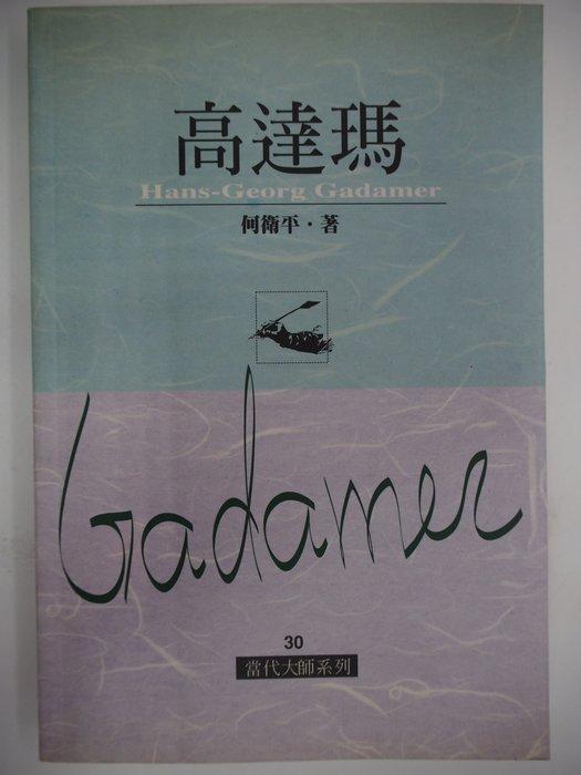 【月界二手書店】高達瑪 Hans-Georg Gadamer(初版一刷)_何衛平_生智出版_原價200 〖哲學〗CIT