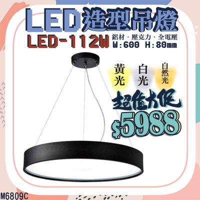 祿§LED333§(33HM6809C)LED-112W 造型吊燈 鋁材 壓克力 全電壓 白/黃/自然光 適用商辦空間等