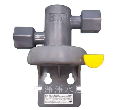 【清淨淨水店】3M HF系列濾芯適用,3M原廠濾頭蓋,3M商用濾心頭蓋1450元。