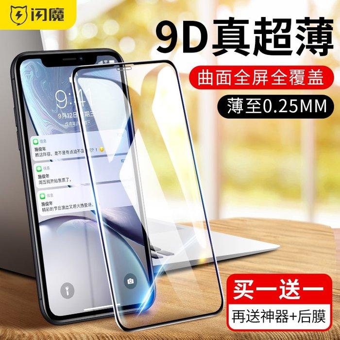 伯爵 蘋果XR鋼化膜全屏iPhonexr手機超薄膜XR全包邊iPhone XR藍光覆蓋玻璃防爆ipxr前后膜保護貼膜6.