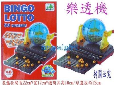 紅豆批發玩具益智賓果遊戲機樂透機/樂透搖獎機/抽號碼機樂透開獎機玩具機大尺寸