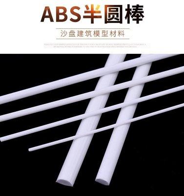 奇奇店-半圓棒DIY手工沙盤模型材料abs半圓棒型改造棒塑膠棒實心半圓柱