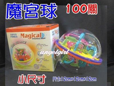 小白代購網滿千免運/100關魔宮球迷宮球智力球/3D立體平衡球智力遊戲球移動迷宮球100關卡