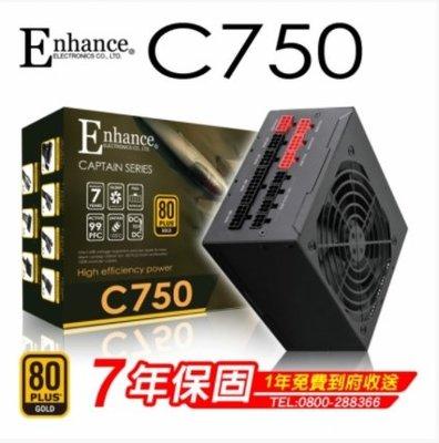 小白的生活工場*Enhance C 750 (80Plus金牌) 750W 電源供應器 七年保固