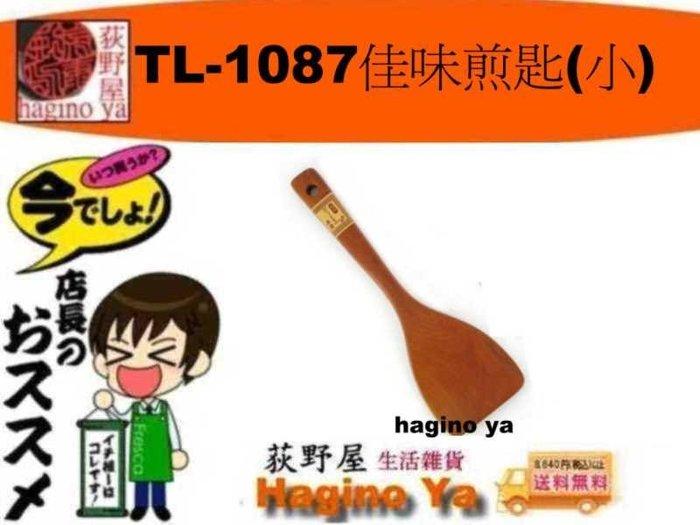 荻野屋 TL-1087 佳味煎匙 小  鍋鏟 木鏟 煎鏟 12入 TL1087 佳味 直購價