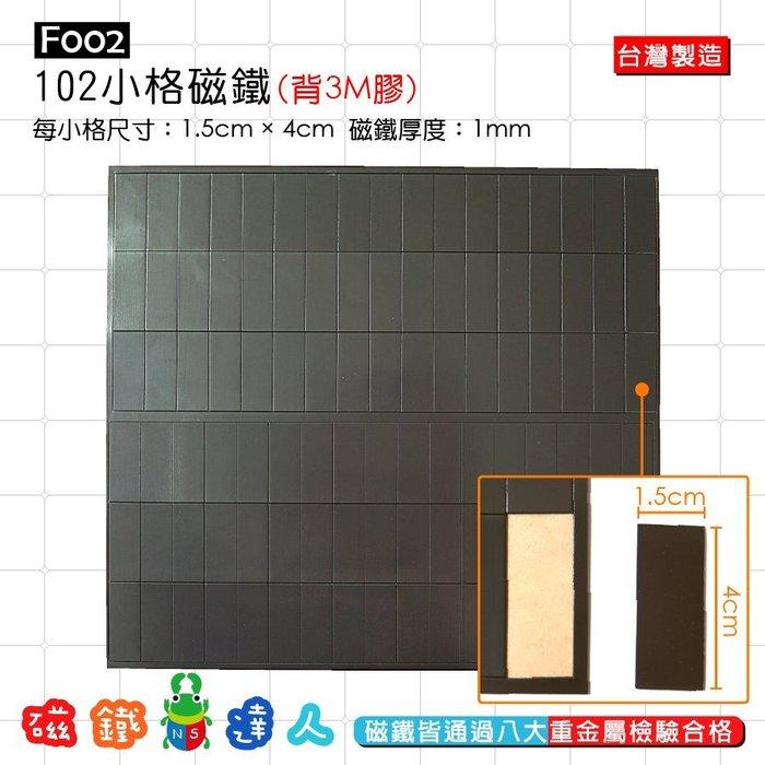 【磁鐵達人】F002(背3M膠)102小格(每小格1.5cm*4cm*1mm)