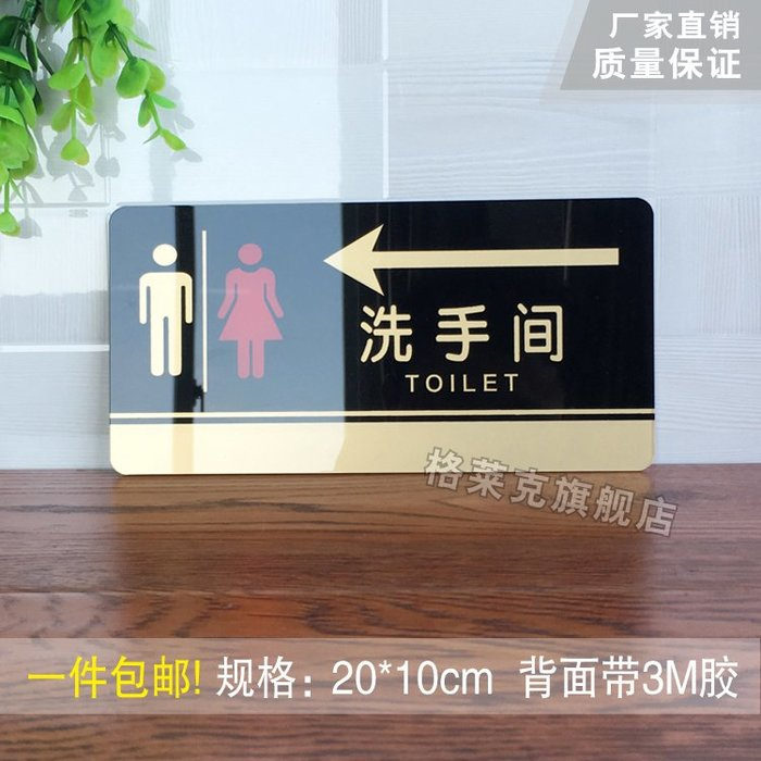 千夢貨鋪-洗手間向往左箭頭導向牌標識牌亞克力男女廁所標牌洗手間牌衛生間指示牌標示牌標志牌創意門牌提示牌支持定制