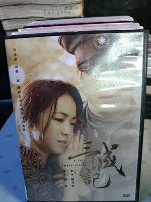 台灣正版DVD 港片【三城記】-劉青雲*湯唯 席滿客二手書坊