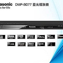 Panasonic國際牌藍光DVD播放機 DMP-BD77-K-3