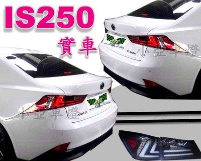 小亞車燈改裝╠全新 LEXUS IS250 IS300 黑框 燻黑 紅白 類 IS300H 樣式 光條 光柱 LED尾燈