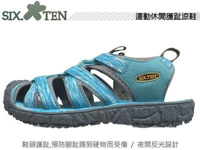SIX TEN 女款運動休閒護趾涼鞋(藍 W81005 )
