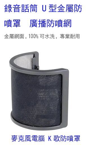 U型防噴網 錄音 U型金屬防噴罩廣播防噴網 麥克風防噴罩 手機直播 送166音效軟體
