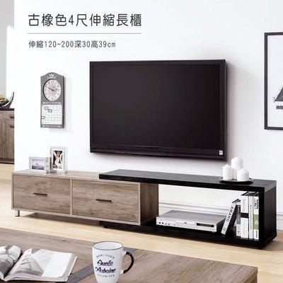 【全台傢俱批發】HY-21 肯特 古橡色 4尺伸縮電視櫃 台灣製造 傢俱工廠特賣