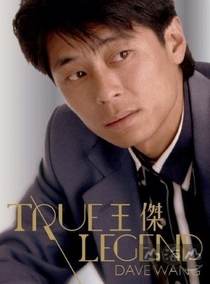 True Legend /王傑---5310593892