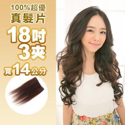 ☆雙兒網☆100%真髮可染可燙【AR03】100%真髮接髮片「18吋3夾」下標區