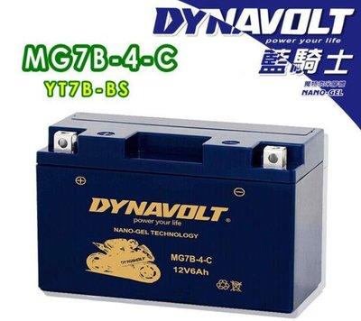 藍騎士奈米膠體電池 MG7B-4-C機車電池/機車電瓶