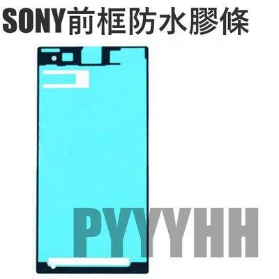 全新 Sony Z1 L39H C6902 C6903 前框 防水膠條 換螢幕必備 Z Z2 前框防水膠 膠條