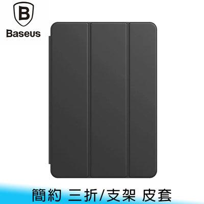 【台南/免運】Baseus/倍思 簡約 iPad Pro 2020 11/12.9吋 三折/支架/站立 皮套/保護套