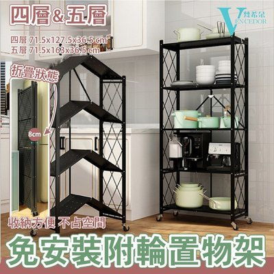 免安裝收納附輪折疊置物架 免組裝層架 廚房置物架 折疊層架 廚房收納架 免安裝層架 居家家OGS384