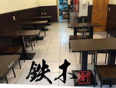 【鐵木創】塑合板 餐桌 營業用 桌椅  餐桌椅組 實木桌 飯桌 辦公桌 電腦桌 書桌 休閒桌 台中市