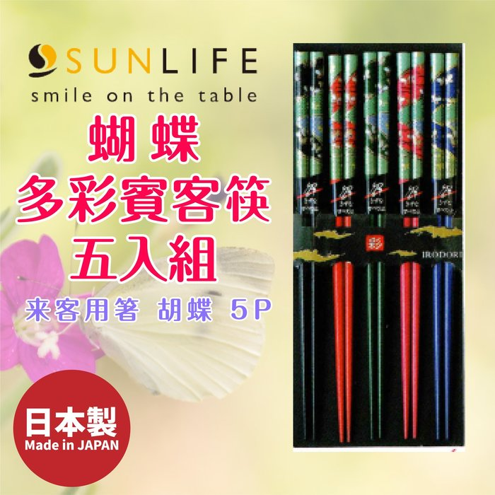 日本製【Sunlife】蝴蝶 多彩賓客筷五入組-311226