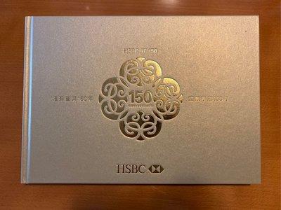 HSBC 滙豐 150 週年特刊 「滙聚豐采150年」